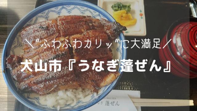 犬山市『うなぎ蓬ぜん』-アイキャッチ
