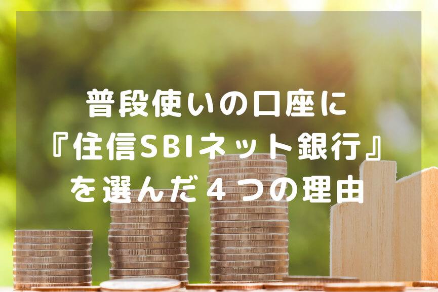 住信SBIネット銀行を選んだ4つの理由-アイキャッチ
