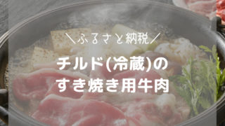【ふるさと納税】チルド(冷蔵)で届く、すき焼き用牛肉-アイキャッチ