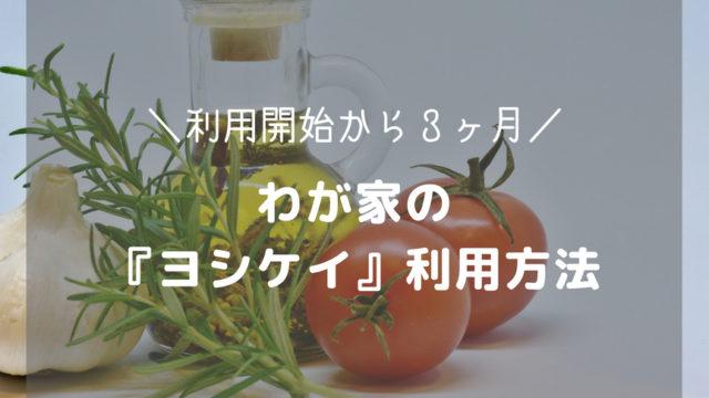 """今のわが家の""""ヨシケイ""""利用方法を紹介!-アイキャッチ"""
