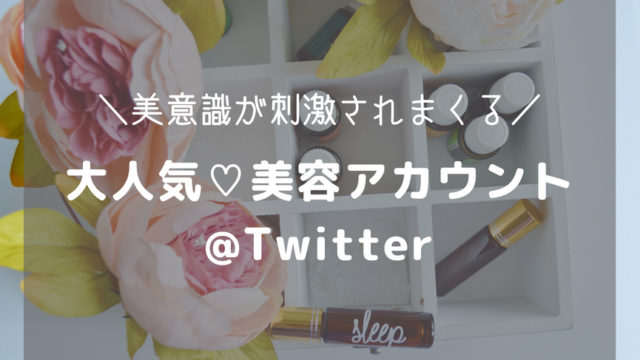 Twitterで大人気の美容アカウント-アイキャッチ