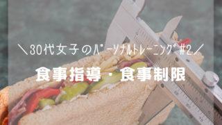PT食事指導・食事制限-アイキャッチ