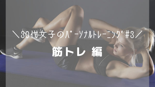 PT筋トレ編-アイキャッチ