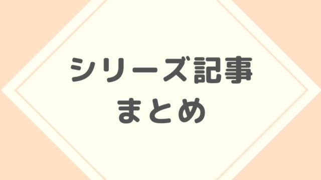 シリーズ記事のまとめ-アイキャッチ