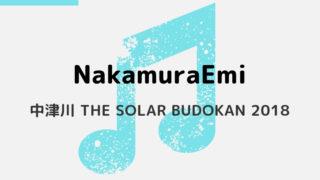 NakamuraEmi-中津川ソーラー2018-アイキャッチ