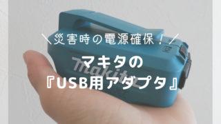 マキタ-USB用アダプタ-アイキャッチ