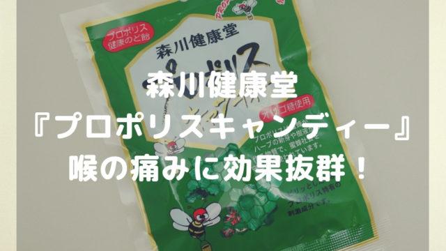 森川健康堂の『プロポリスキャンディー』-アイキャッチ