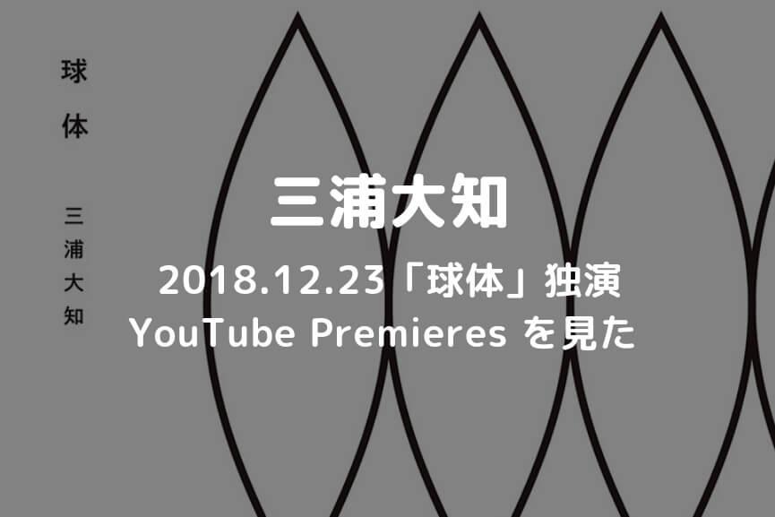 三浦大知-2018.12.23「球体」独演-アイキャッチ