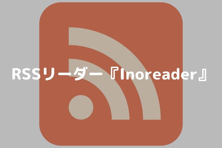 RSSリーダー『Inoreader』-アイキャッチ