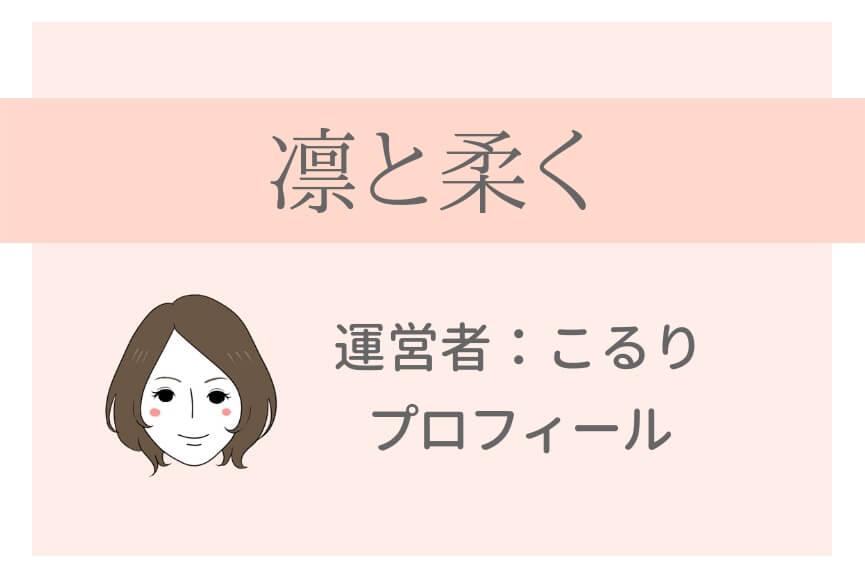 自己紹介-アイキャッチ