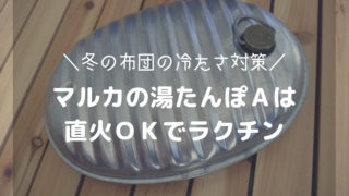 冬の布団の冷たさ対策-マルカの湯たんぽA-アイキャッチ