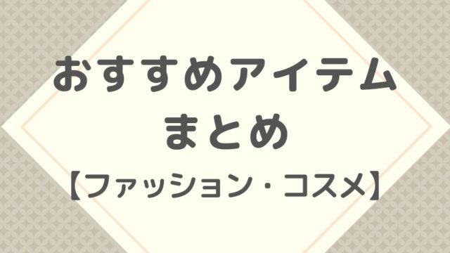 おすすめアイテムまとめ【ファッション・コスメ】-アイキャッチ