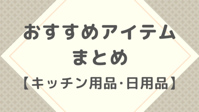 おすすめアイテムまとめ【キッチン用品・日用品・もしもの時の備え】-アイキャッチ