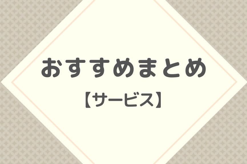おすすめまとめ【サービス】-アイキャッチ