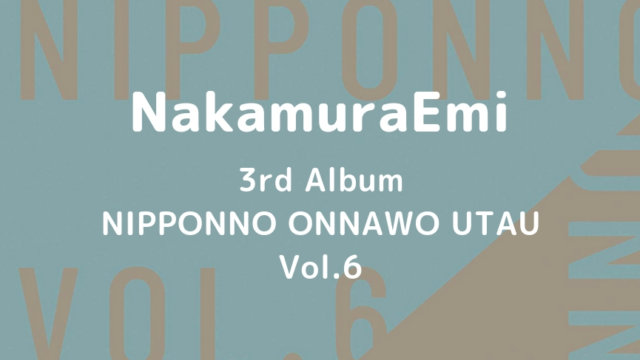NakamuraEmi『NIPPONNO ONNAWO UTAU Vol.6』-アイキャッチ