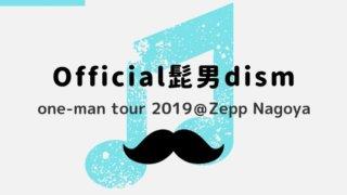 Official髭男dism-zeppnagoyaライブ-アイキャッチ