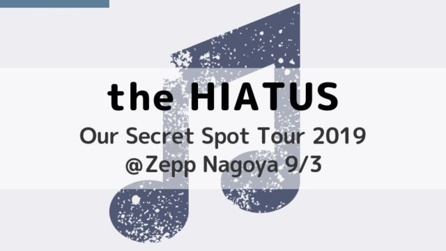 the HIATUS Our Secret Spot Tour-アイキャッチ