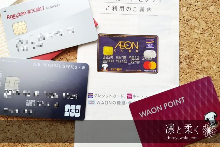 イオン銀行から楽天銀行-アイキャッチ