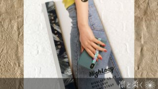 HIGHLOOP phonestrap-アイキャッチ