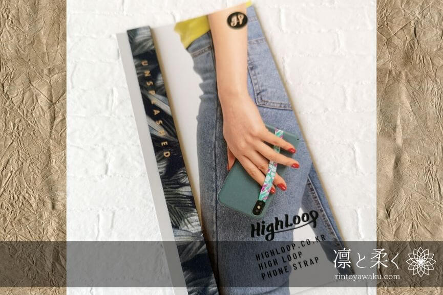 HIGHLOOP phonestrap-アイキャッチ